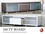 幅160cmテレビボード(日本製・完成品)