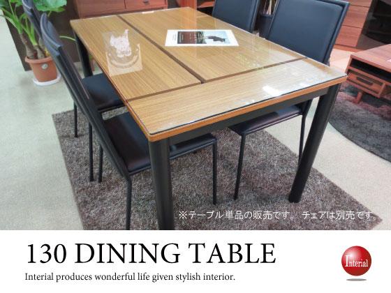 メラミン化粧板&強化ガラス製・幅130cmダイニングテーブル