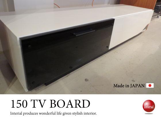 幅150cmTVボード(日本製・完成品)ホワイト