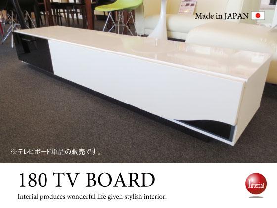 幅180cmTVボード(日本製・完成品)ホワイト
