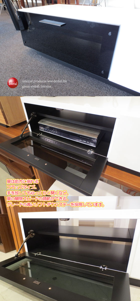 ホワイト&ブラックガラス・幅180cmテレビボード(日本製・完成品)