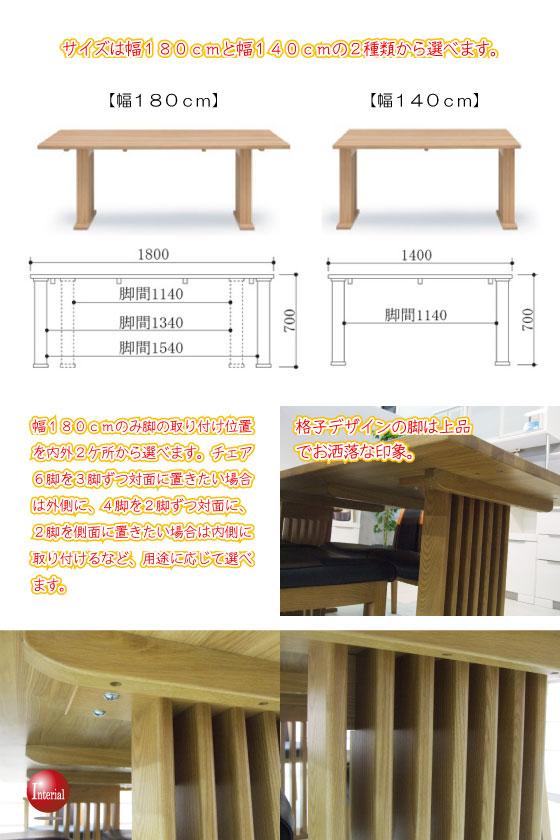 天然木タモ・幅140cm/180cmダイニングテーブル★