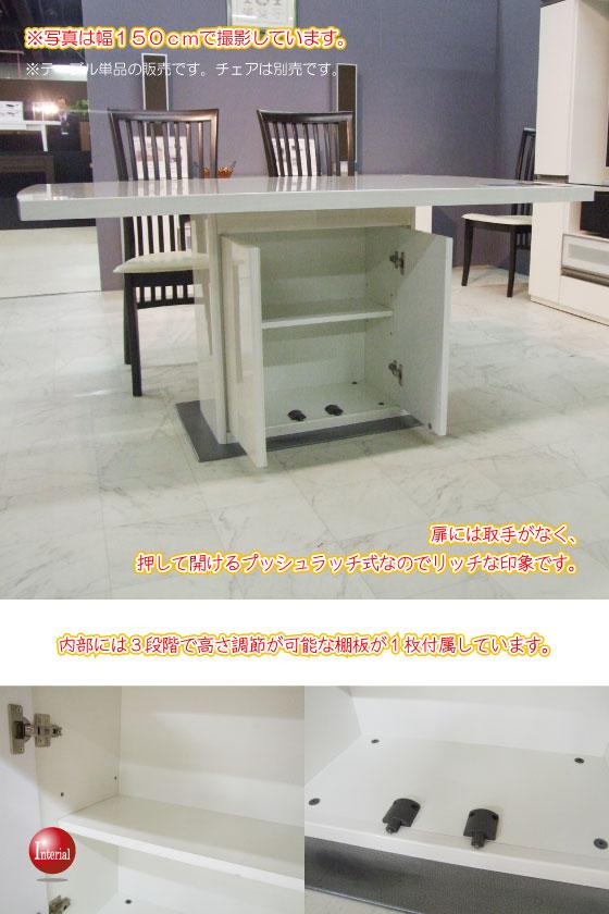 光沢UV塗装・収納付き幅150cm/170cmダイニングテーブル★
