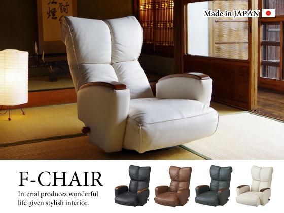 肘付き本革回転座椅子(日本製・完成品)