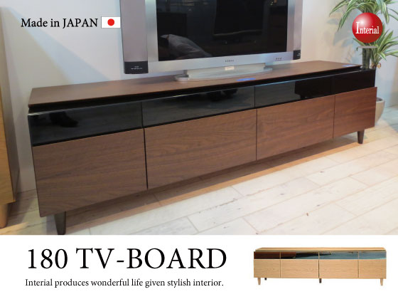 天然木(ウォールナット/オーク)&ガラス製・幅180cmテレビ台(日本製・完成品)