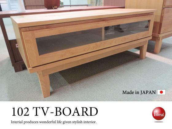 天然木アルダー(自然塗装仕上げ)・幅102cmテレビ台(日本製・完成品)★