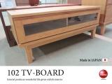 天然木アルダー(自然塗装仕上げ)・幅102cmテレビ台(日本製・完成品)