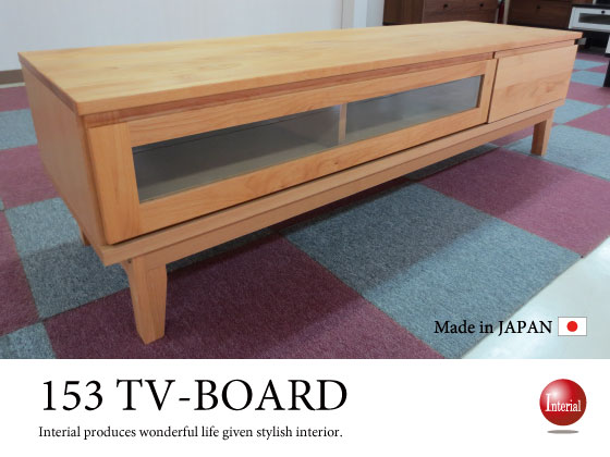 幅153cm・天然木アルダー製TVボード(日本製・完成品)