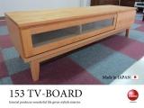 天然木アルダー(自然塗装仕上げ)・幅153cmテレビ台(日本製・完成品)