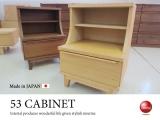 天然木化粧合板貼り・幅53cmキャビネット(日本製・完成品)