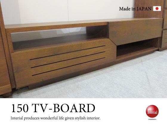 天然木アルダー製・幅150cmテレビ台(日本製・完成品)チャイルドロック機能付き