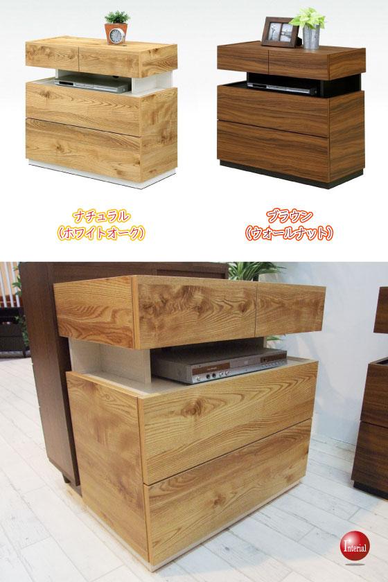 ハイデザイン幅77cmリビングチェスト(日本製・完成品)