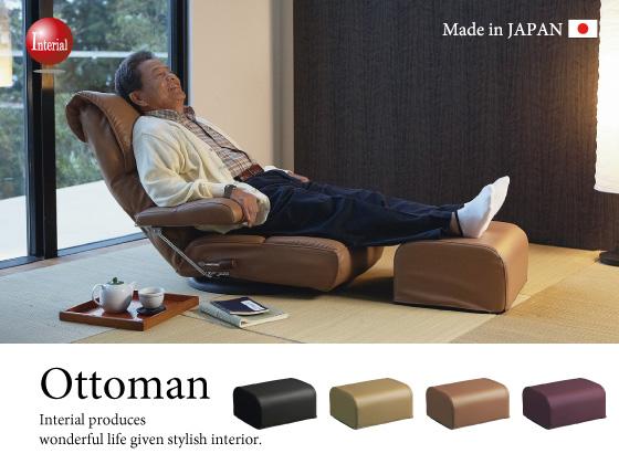 スーパーソフトレザー座椅子用オットマン