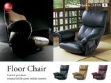 スーパーソフトレザー回転座椅子(日本製・完成品)