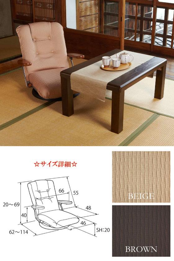 肘付き回転座椅子(日本製・完成品)