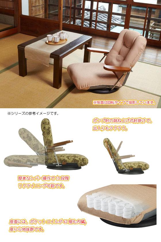 肘付き座椅子(日本製・完成品)