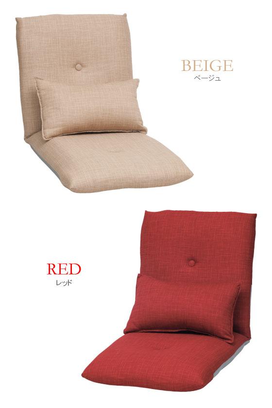 クッション付きフロアチェア(日本製・完成品)