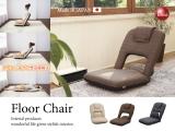 ストレッチ機能付き座椅子(日本製・完成品)