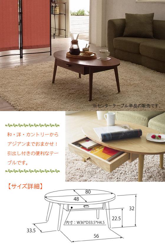 引出し付き楕円型センターテーブル