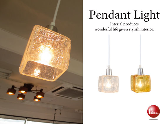 クラックガラス・ペンダントライト(1灯)LED電球&ECO球使用可能