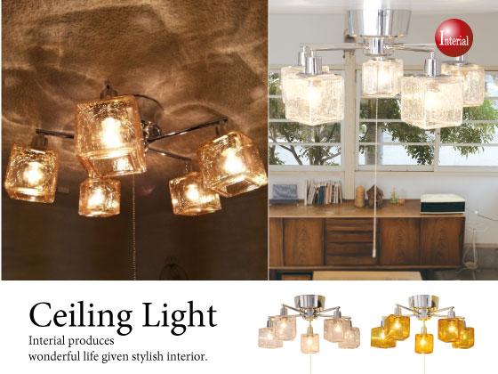 クラックガラス・シーリングライト(5灯)LED電球使用可能