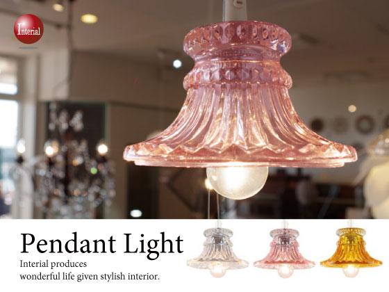 ガラス製ペンダントライト(1灯)LED電球&ECO球使用可能