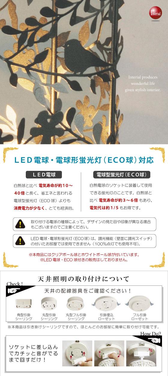 ガーリーデザイン・ペンダントライト(1灯)LED電球&ECO球使用可能