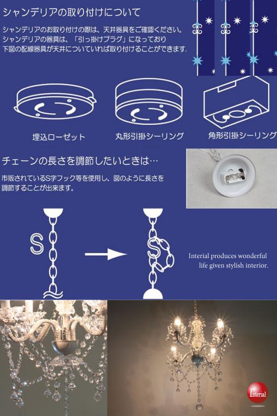 プリンセスシャンデリア(4灯)クリアー/ピンク