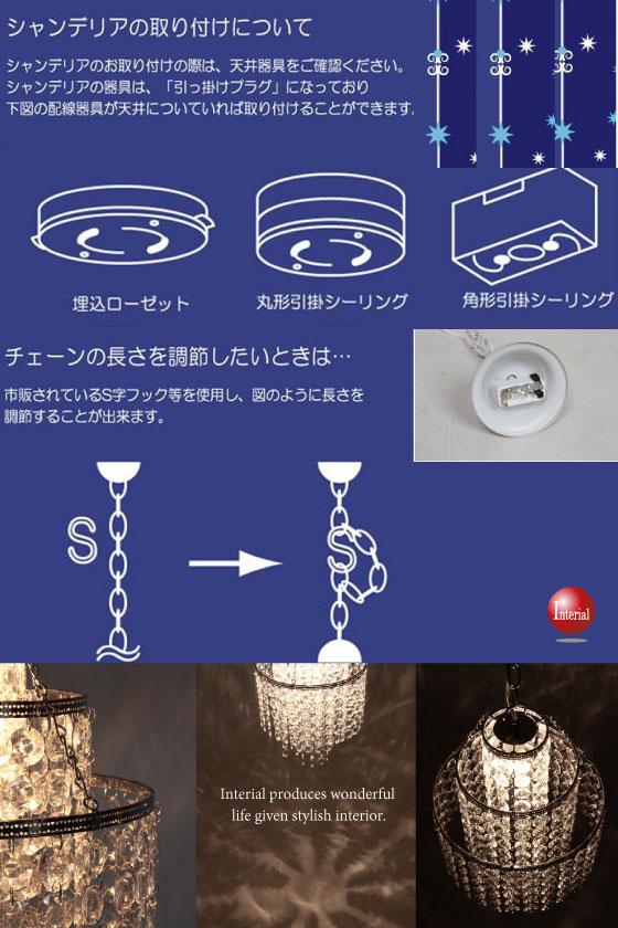 ハイデザイン・シャンデリア(1灯)