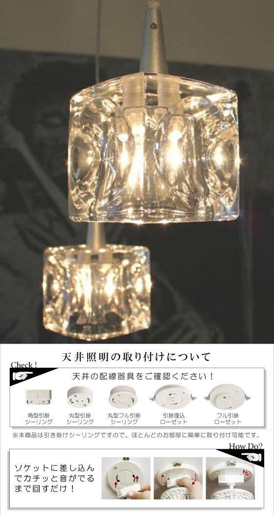 クリスタルガラス製キューブデザイン・ペンダントライト(1灯)