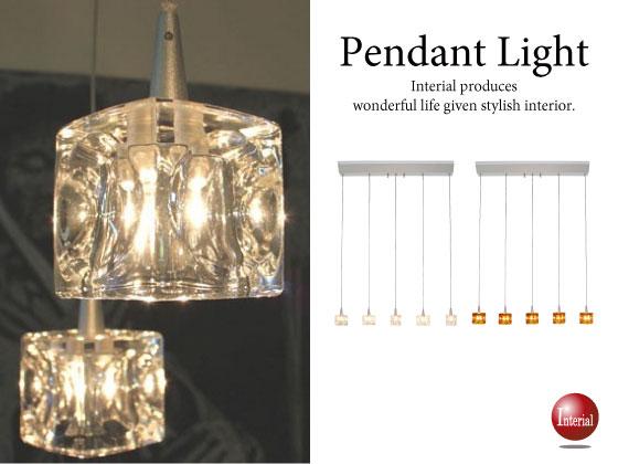 クリスタルガラス製キューブデザイン・ペンダントライト(5灯)