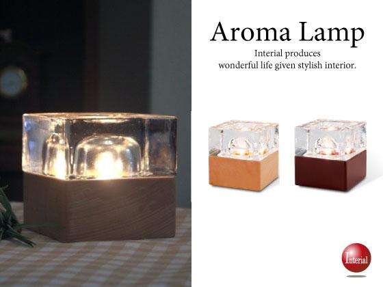 ウッド&ガラス製アロマライト