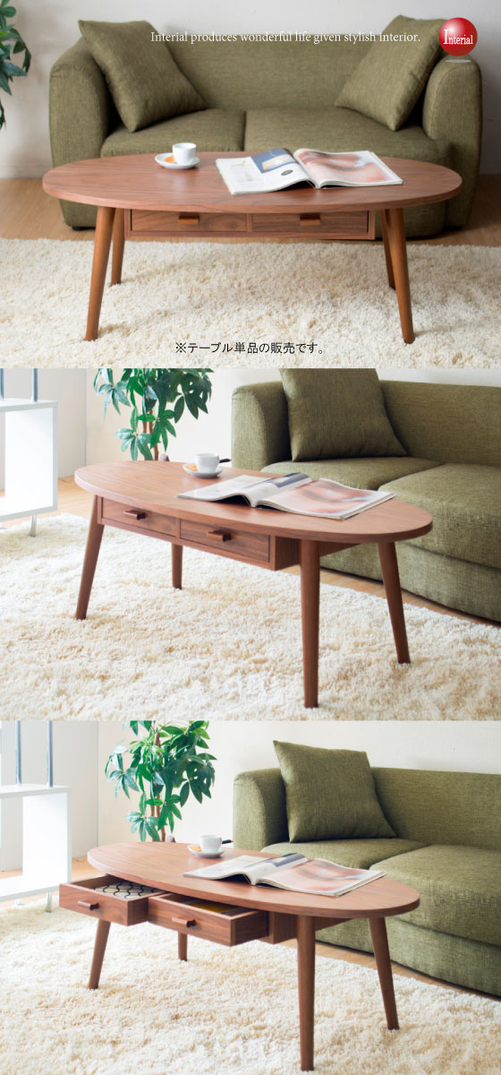 天然木ウォールナット突板貼り・幅110cm楕円型テーブル(引出し収納付き)