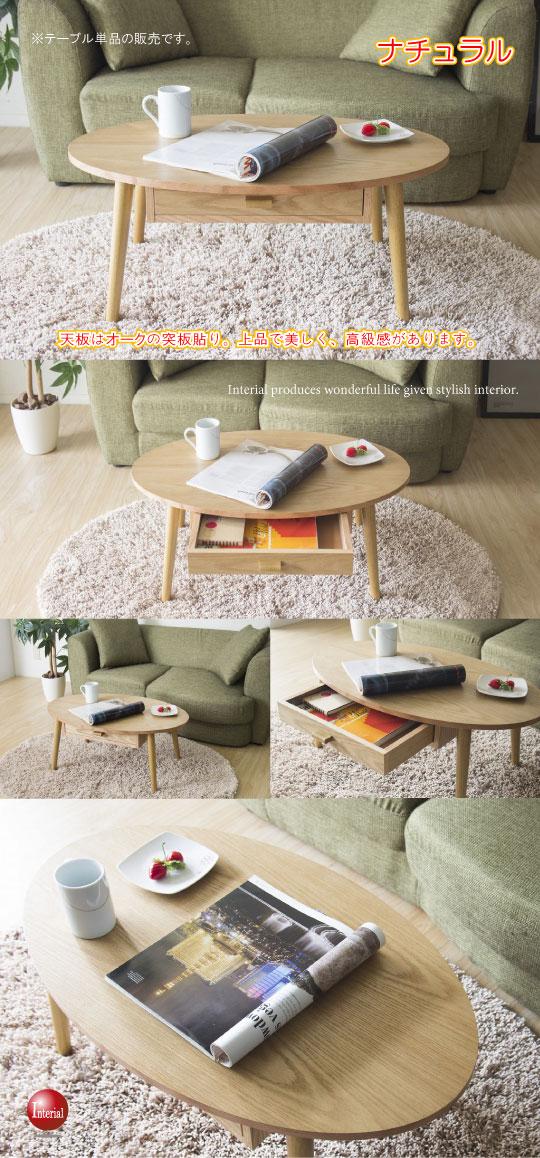 天然木突板貼り・幅80cm楕円型テーブル(引出し収納付き)