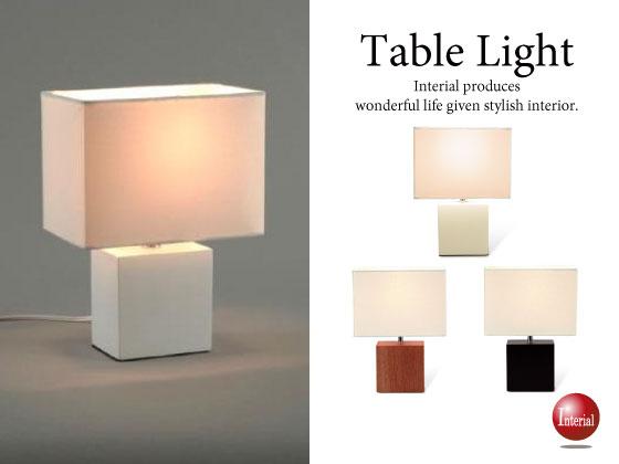 スクエア型テーブルランプ(LED ...