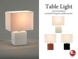 スクエア型テーブルランプ(LED電球&ECO球使用可能)