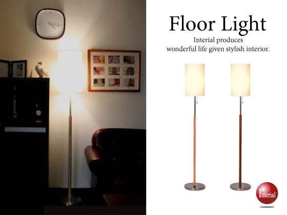 布シェード・フロアライト(1灯)LED電球&ECO球使用可能
