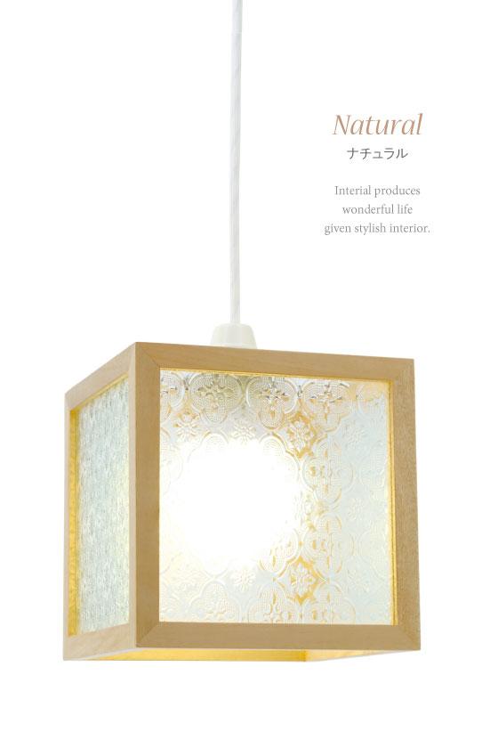 キューブ形・レトロデザインペンダントライト(1灯)ECO球付属/LED電球対応