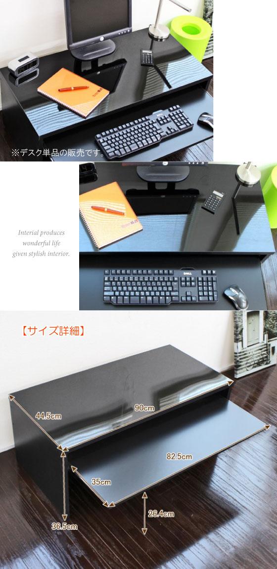 ブラック鏡面仕上げ・幅90cmローデスク(日本製)スライドテーブル付き