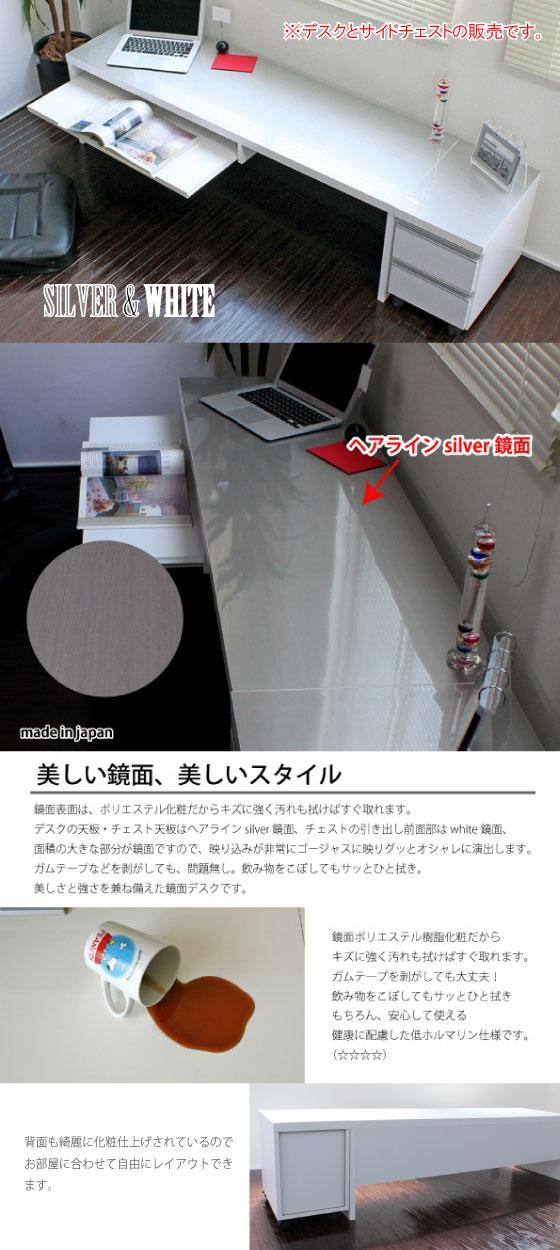 鏡面仕上・幅150cmロータイプデスク+チェストセット(日本製)