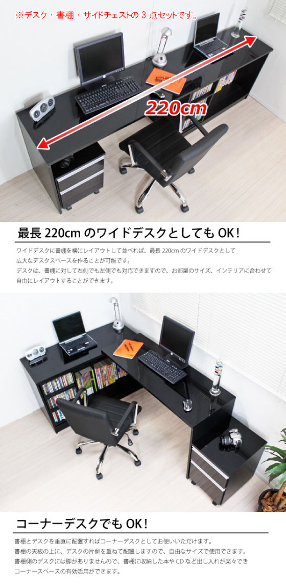ブラック鏡面塗装・幅120cmデスク+サイドチェスト+スライド書棚の3点セット(日本製)