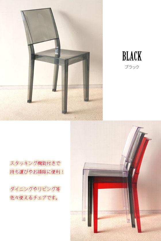 ポリカーボネート製・お洒落クリアーチェア(完成品)