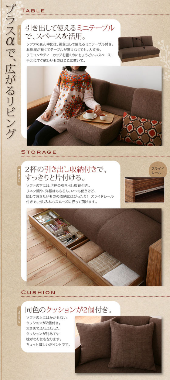 収納&ミニテーブル付き・ファブリックソファーベッド(クッション2個付き)