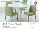 ツヤ有りホワイト・直径120cm円形ダイニングテーブル