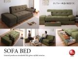 幅197cm・布ファブリック製・ソファーベッド(収納付き・カラー2色)