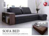 幅235cm・布ファブリック製・ソファーベッド(収納付き・カラー2色)