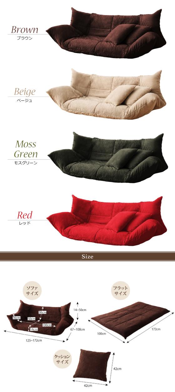 うたた寝できるカバーリングフロアソファベッド(クッション2個付き)日本製