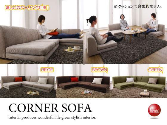 フロアコーナーソファー(ファブリック張り・カバーリング仕様)