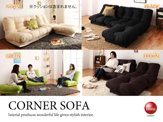 4色からカラーが選べる!リクライニング機能付き・フロアコーナーソファー(日本製)