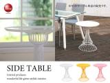 お洒落デザイン・サイドテーブル